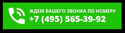 Ждём Вашего звонка по номеру +7(495)565-39-92
